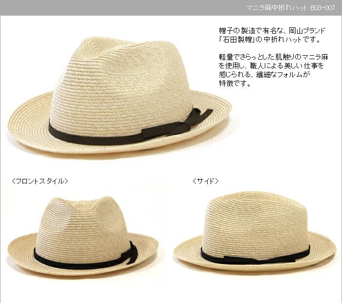 マニラ麻中折れハット B03-007