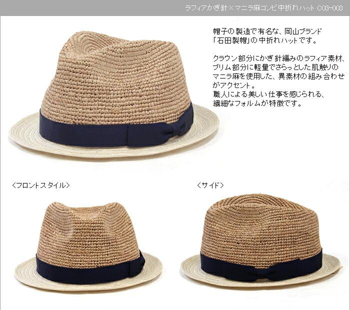 ラフィアかぎ針×マニラ麻コンビ中折れハット C03-003