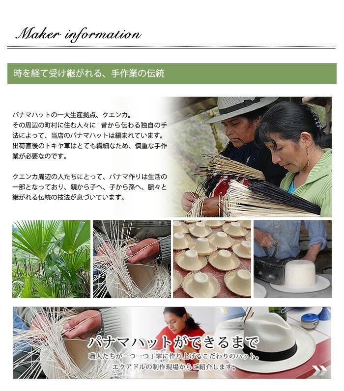 エクアドル製パナマハット 時を経て受け継がれる、手作業の伝統