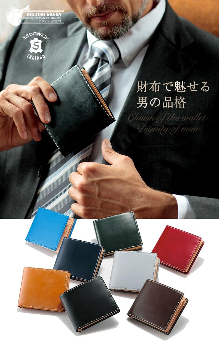 財布で魅せる男の品格