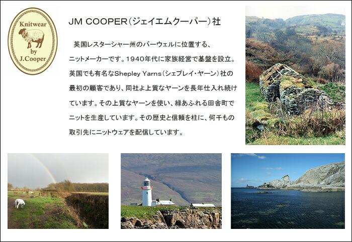 JM COOPER社