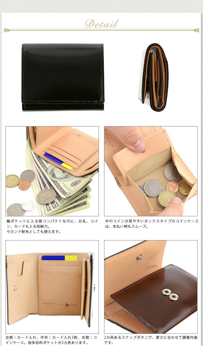 コードバン三つ折りコンパクト財布詳細