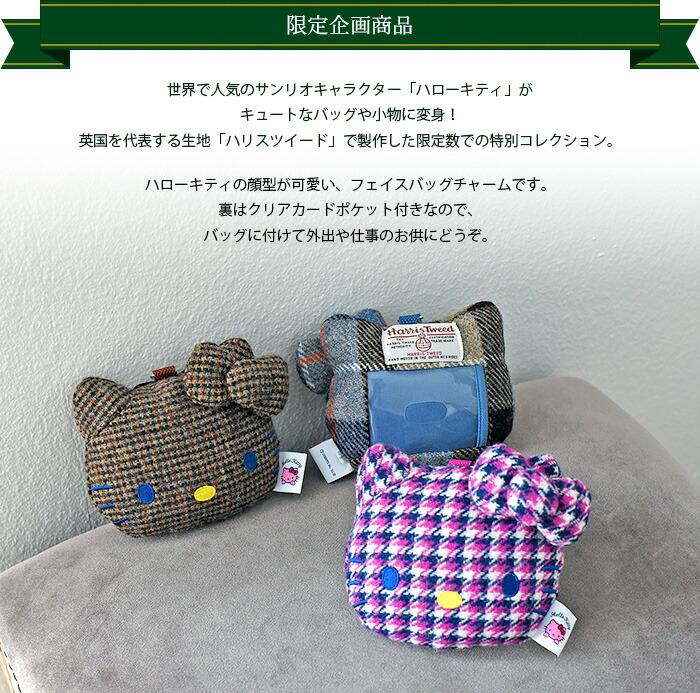 ハローキティ×ハリスツイード フェイスバッグチャーム【BRITISH GREEN】 看板