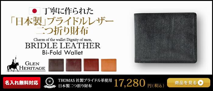 thomas社製ブライドル革使用日本製二つ折り財布