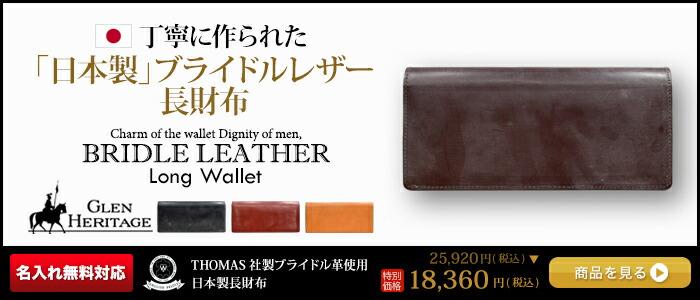 日本製ブライドルレザー長財布