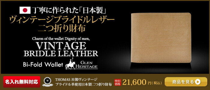 thomas社製ヴィンテージブライドル革使用日本製二つ折り財布