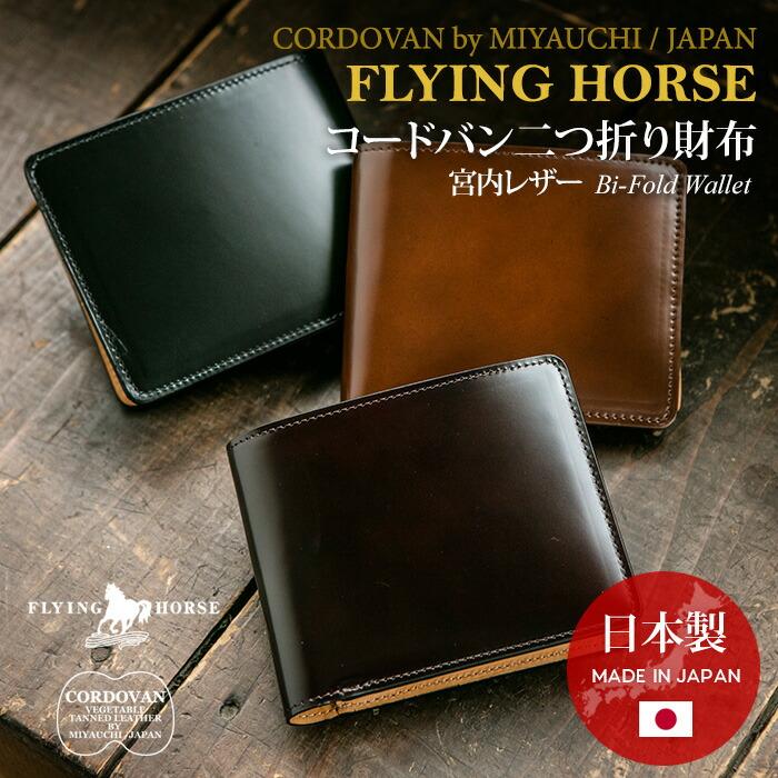グレンチェック コードバン日本製二つ折り財布