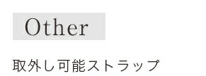 other.取外し可能ストラップ