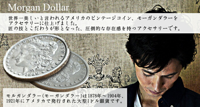 Morgan Dollar 世界一美しいと言われるアメリカのビンテージコイン、モルガンダラーをアクセサリーに仕上げました