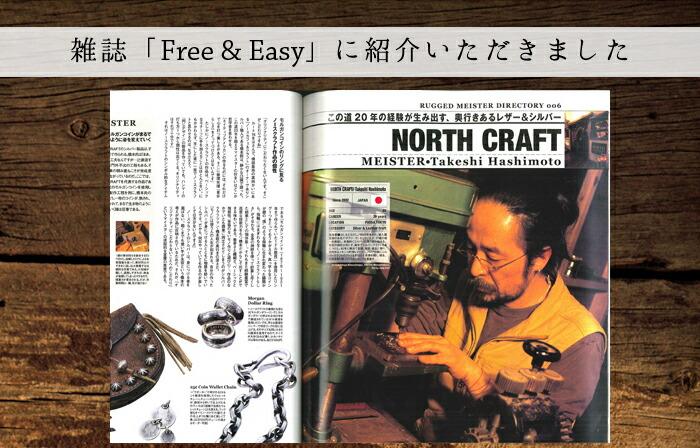 雑誌Free&Easyにご紹介いただきました