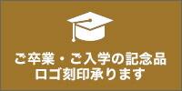 ご卒業・ご入学の記念品の名入れ、ロゴ刻印承ります