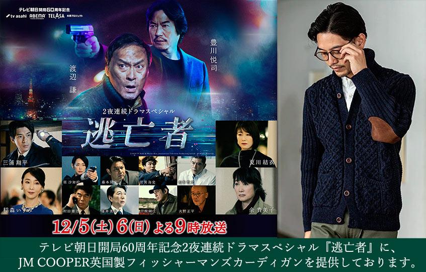 テレビ朝日開局60周年記念ラスペシャル『逃亡者』で、JM COOPER英国製フィッシャーマンズカーディガンを着用