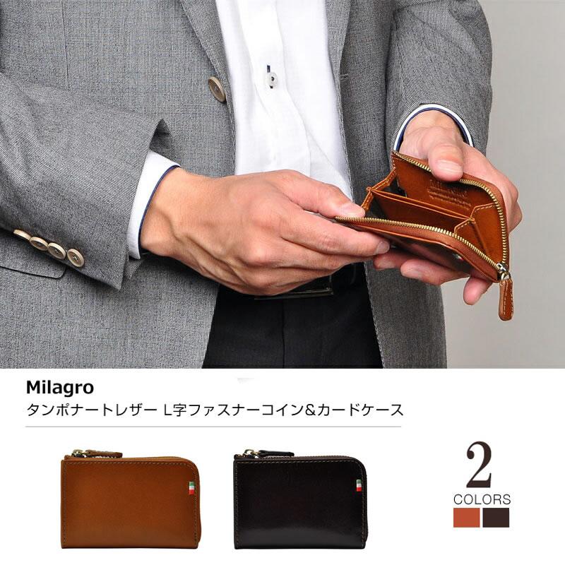 『Milagro イタリア製ヌメ革 タンポナートレザー L字 ファスナー コイン & カードケース』 財布 本革