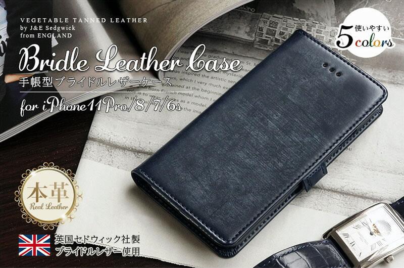 『GLIDE Bridle Leather Case』 iPhone 11Pro ケース / iPhone 8 / 7 / 6s / 6 本革 ブライドルレザー