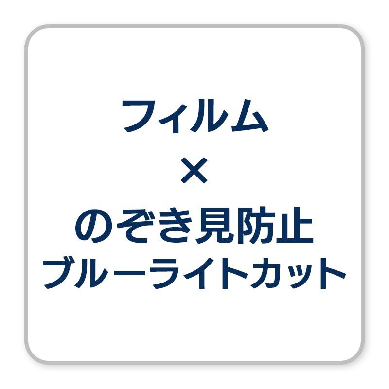 iPhone 液晶 保護 フィルム ガラス フィルム ブルーライト カット のぞき見 防止