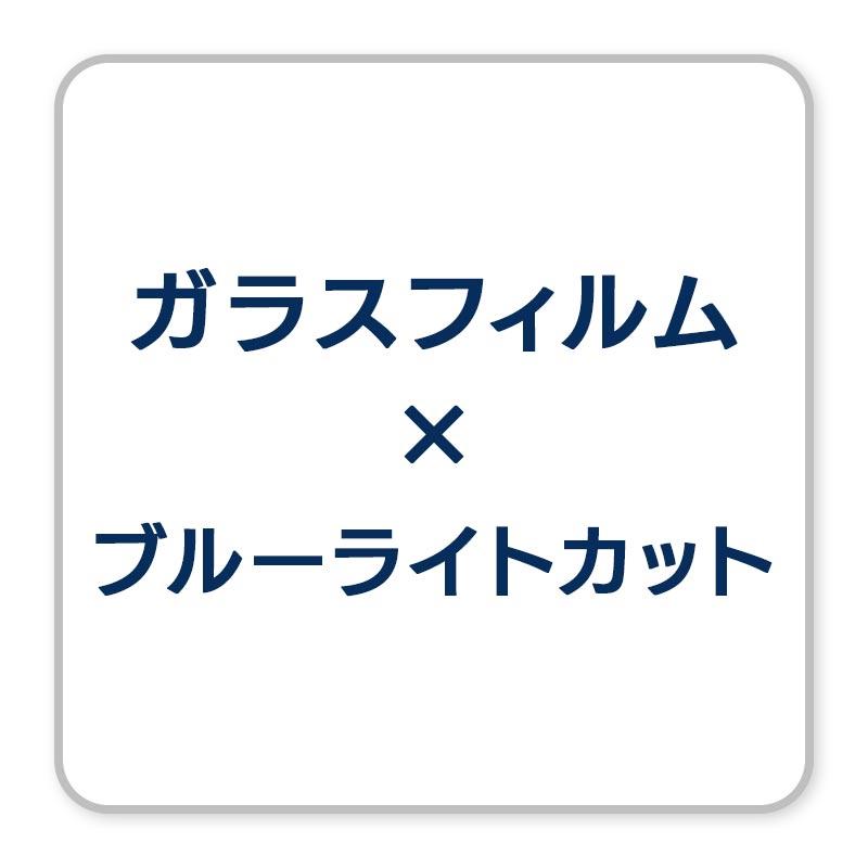iPhone 液晶 保護 フィルム ガラス フィルム ブルーライト カット