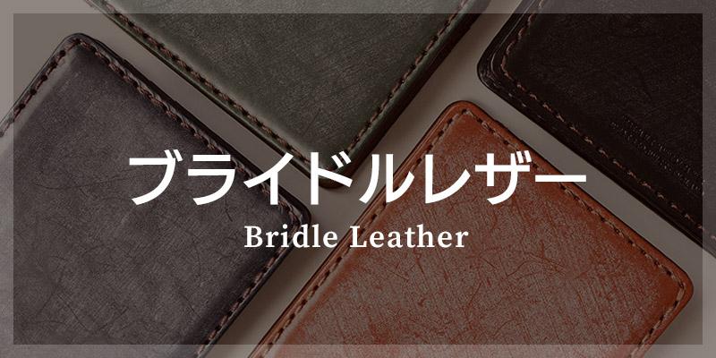 ブライドルレザーを使ったおすすめの革製品はこちら