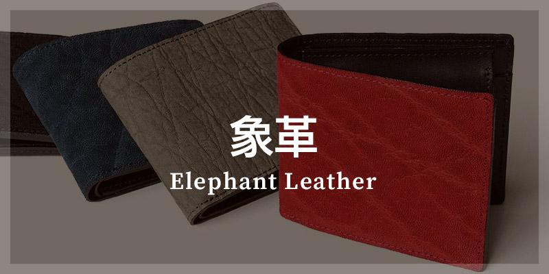 象革を使ったおすすめの革製品はこちら
