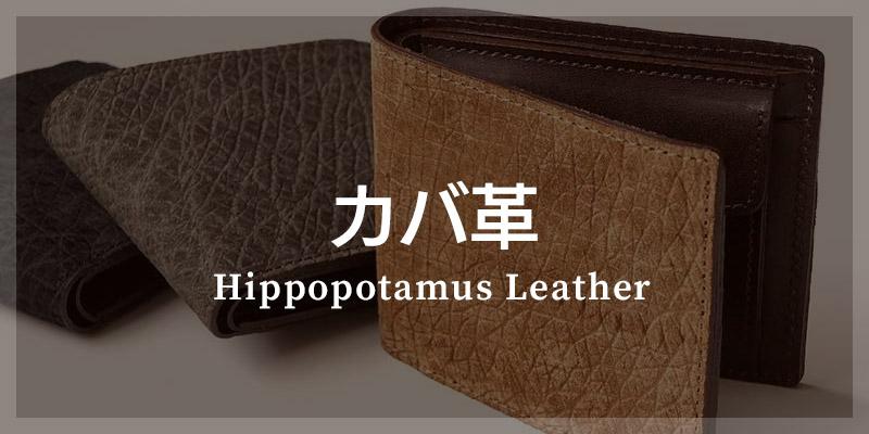 カバ革を使ったおすすめの革製品はこちら