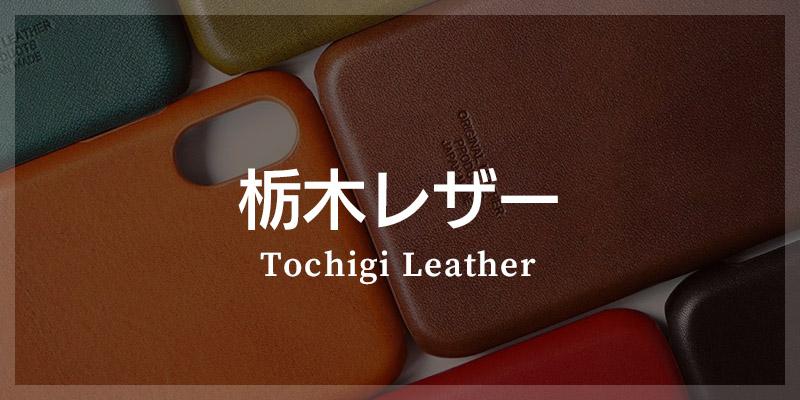 栃木レザーを使ったおすすめの革製品はこちら