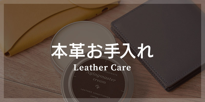革小物 カテゴリ別 選び方 革製品 手入れ クリーム