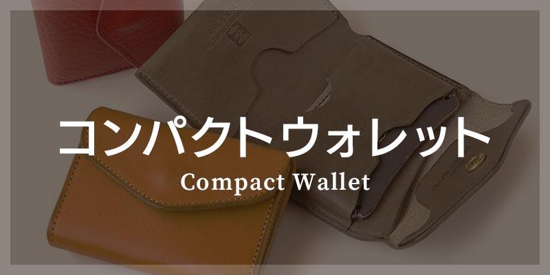 革小物 カテゴリ別 選び方 コンパクトウォレット 三つ折り財布