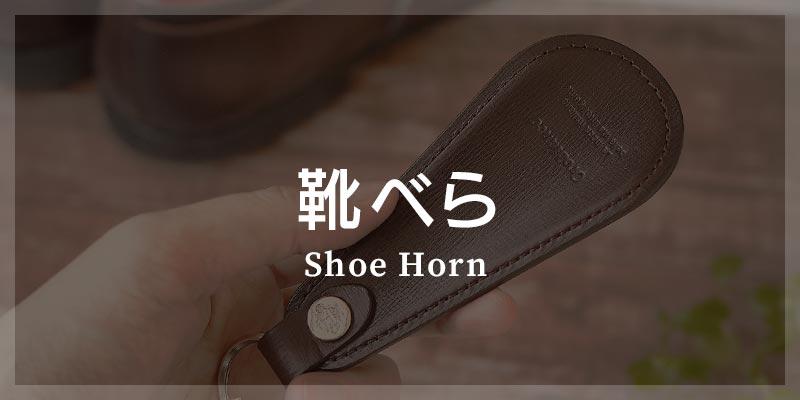 革小物 カテゴリ別 選び方 靴べら