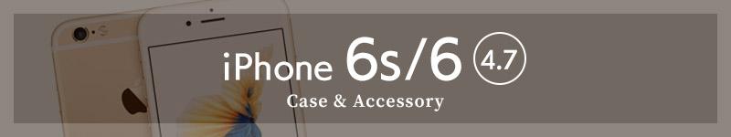 iPhone6s / iPhone6 ケース