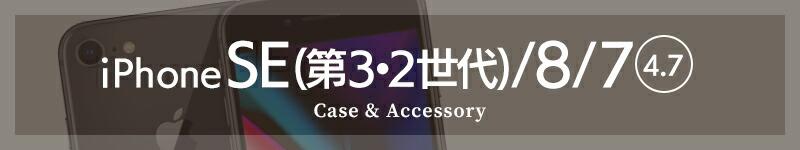 iPhone SE 第2世代 / iPhone8 / iPhone7 ケース