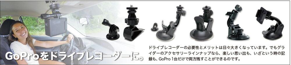GoPro アクセサリー マウント ドライブレコーダー