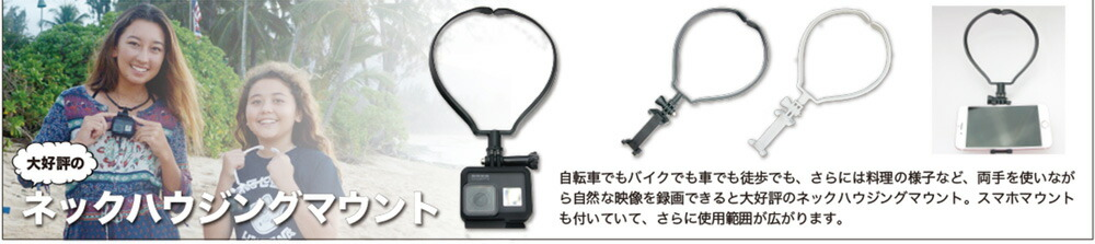 GoPro・スマホ用ネックハウジングマウント