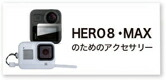 HERO8/MAX