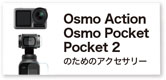 Osmo Pocket/Action