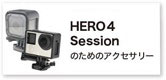 HERO4/Session/Fusion