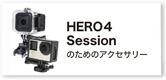 HERO4とSession