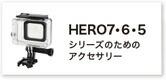 HERO7&6&5