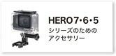 HERO7/6/5
