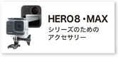 HERO8とMAX