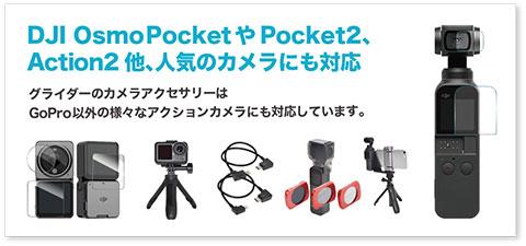 Osmo Pocket用アクセサリー