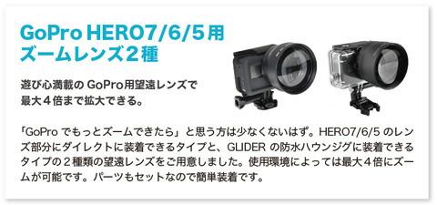 GoPro用ズームレンズ