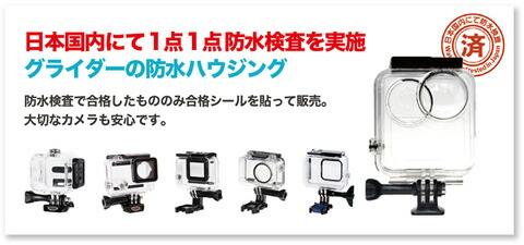 GoPro用防水ハウジング