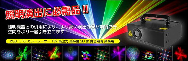 RGBミドルカラーレーザー 1W 高出力 高輝度 SD付 舞台照明 業務用