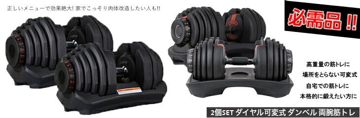 2個SET ダイヤル可変式ダンベル 両腕筋トレ
