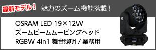 OSRAM LED 19×12W ズームビームムービングヘッド RGBW 4in1 舞台照明/業務用