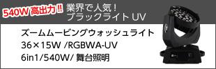 ズームムービングウォッシュライト 36×15W /RGBWA-UV/6in1/540W/舞台照明