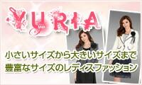 小さいサイズから大きいサイズまで豊富なサイズのレディースファッション!Yuria