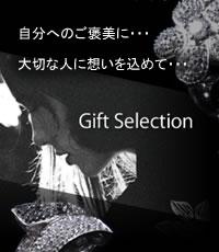 ギフトセレクション-Gift Selection-