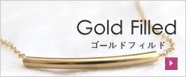 ゴールドフィルド製ジュエリー Gold Filled Jewelry