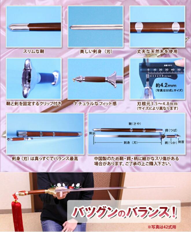 高級 太極剣・太極拳剣 32式用 42式用の違い