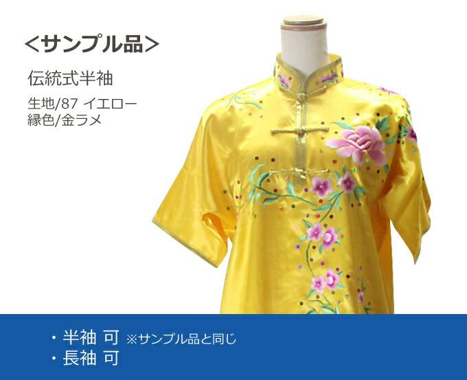 刺繍表演服